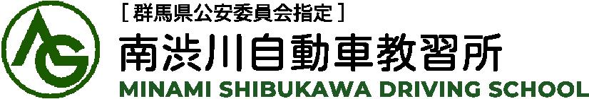 南渋川自動車教習所